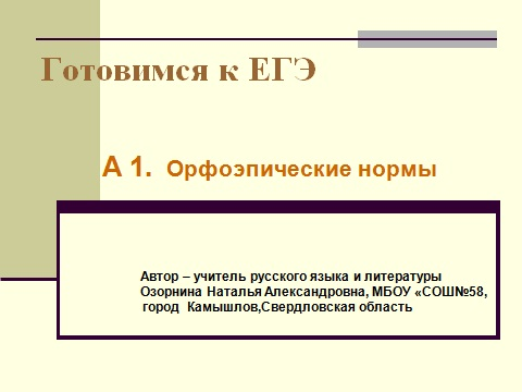 а1 егэ по русскому: